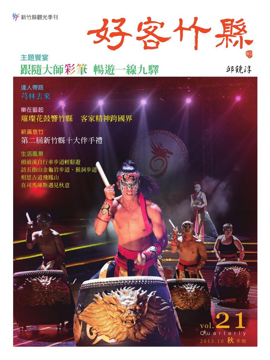 好客竹縣-2014秋季號 vol.21