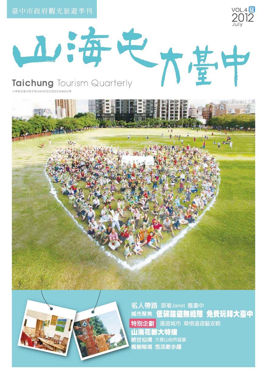 山海屯大臺中2012夏