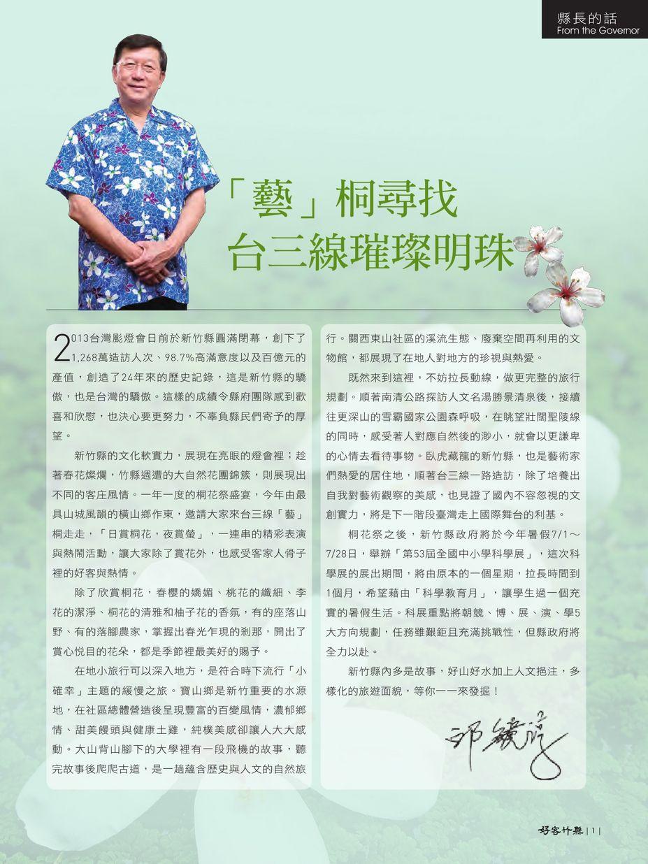 好客竹縣-2014春季號 vol.19