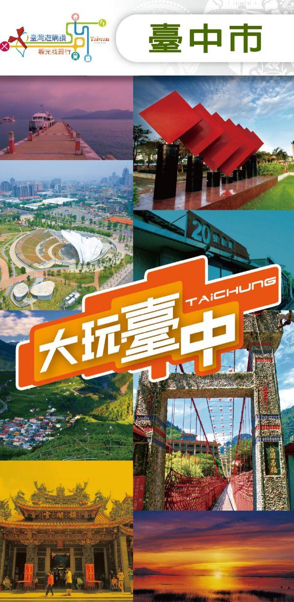 大玩臺中2013版