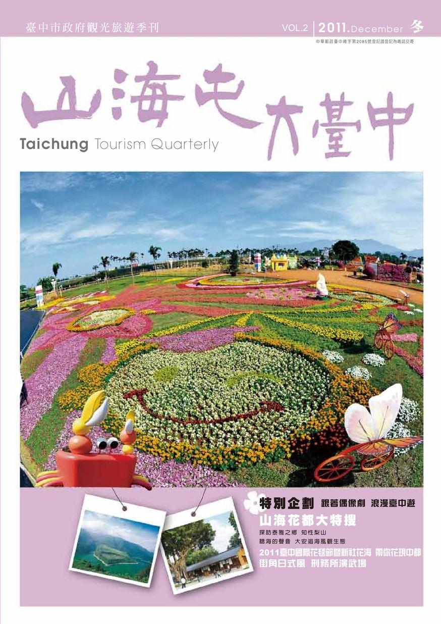 山海屯大臺中2011冬