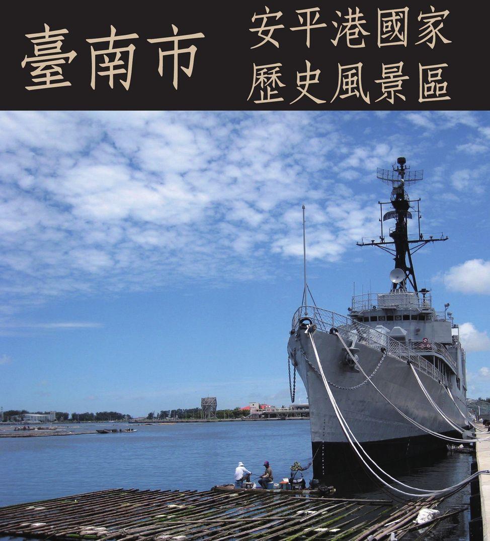 臺南市 安平港國家歷史風景區