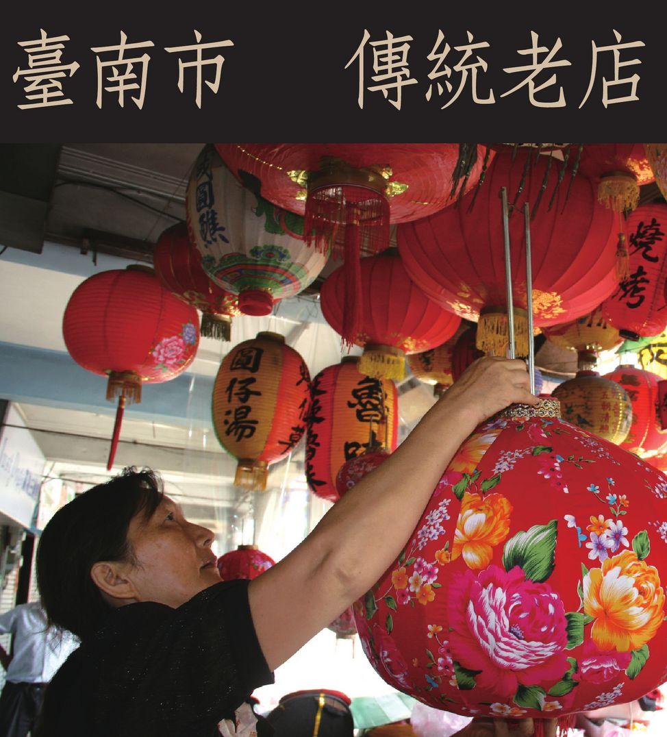 臺南市 傳統老店