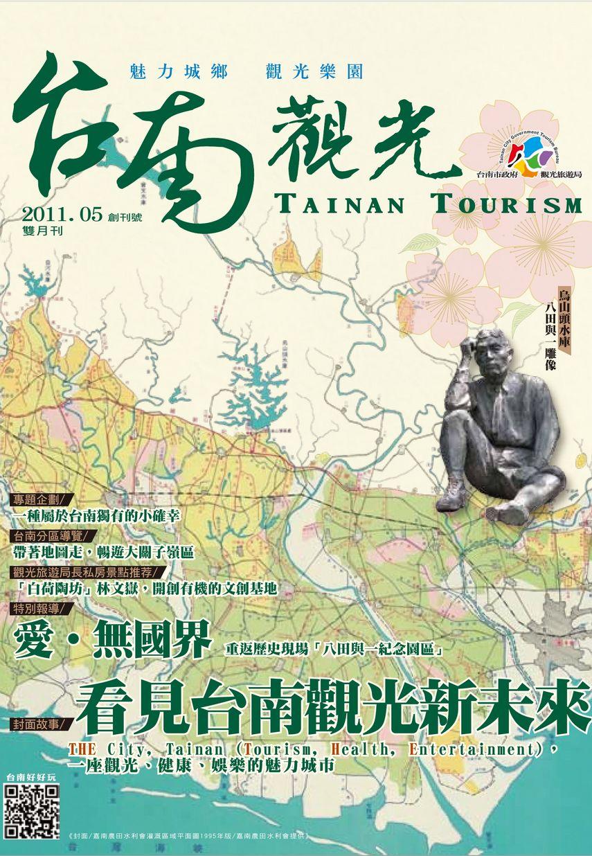 《台南觀光》第1期
