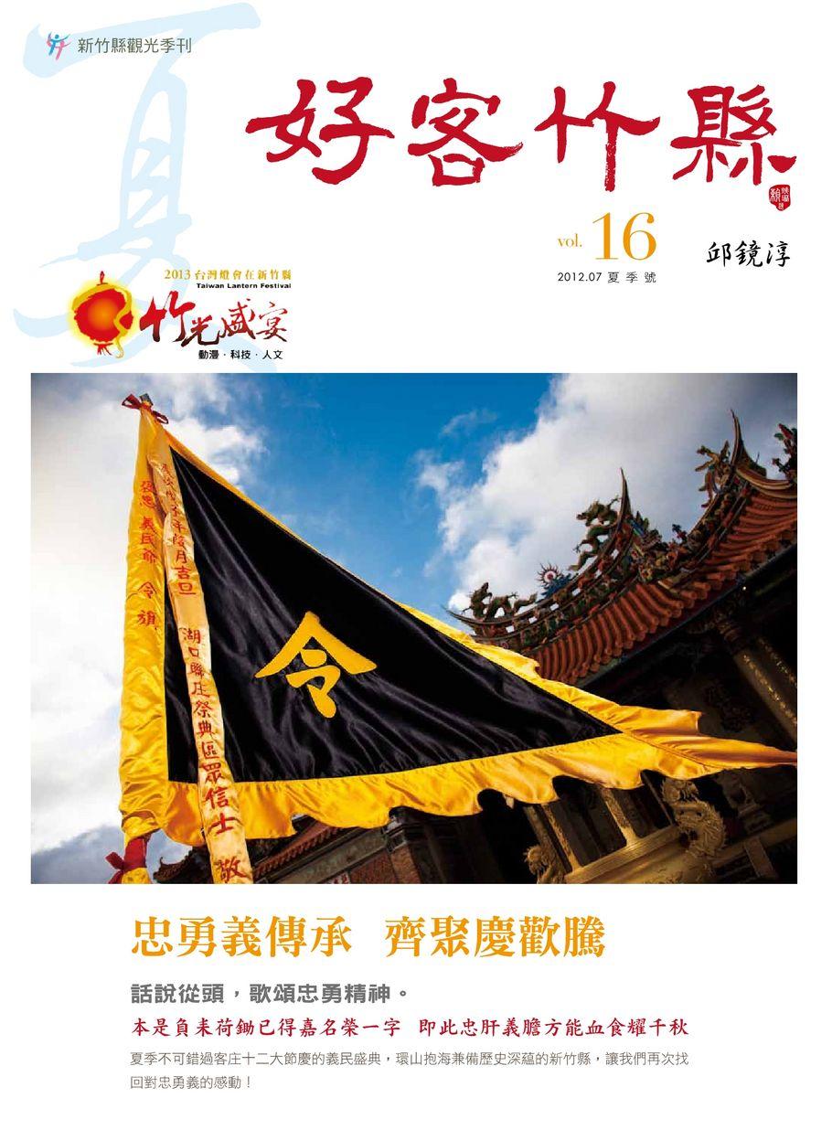 好客竹縣-2012夏季號 vol.16