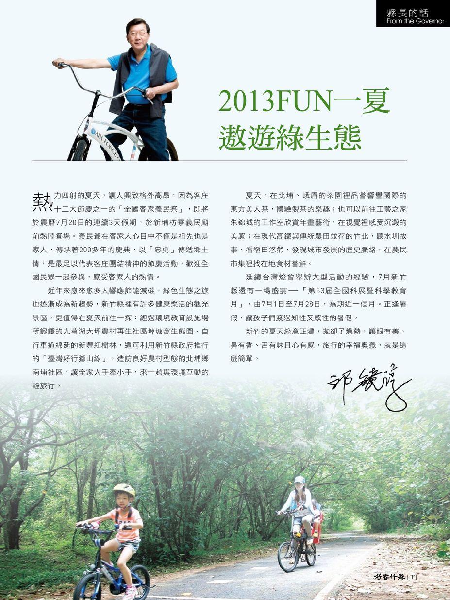 好客竹縣-2014夏季號 vol.20