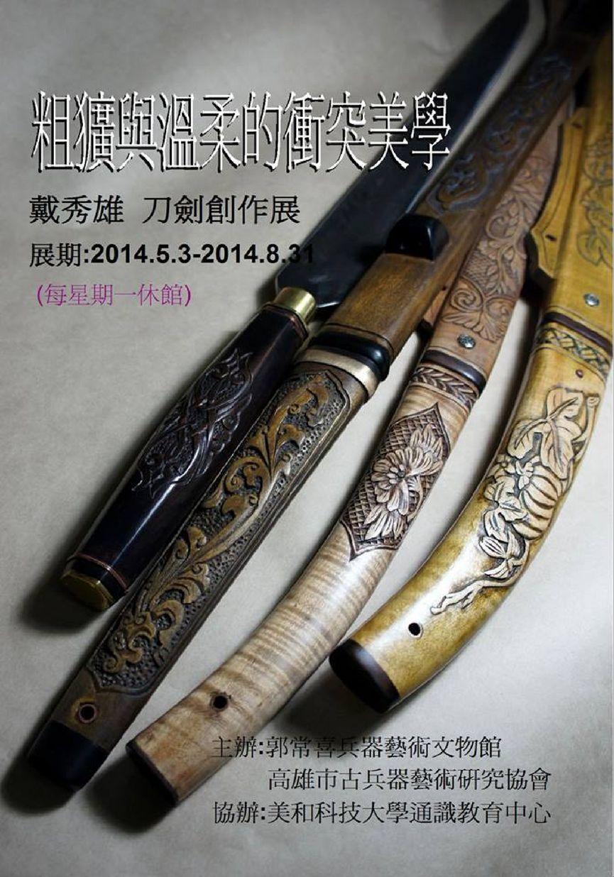 粗獷與溫柔的衝突美學 戴秀雄的刀劍創作展