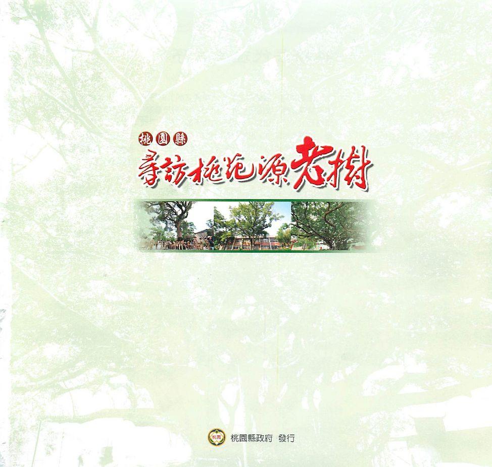 桃園縣政府農業處 - 尋訪桃花源老樹