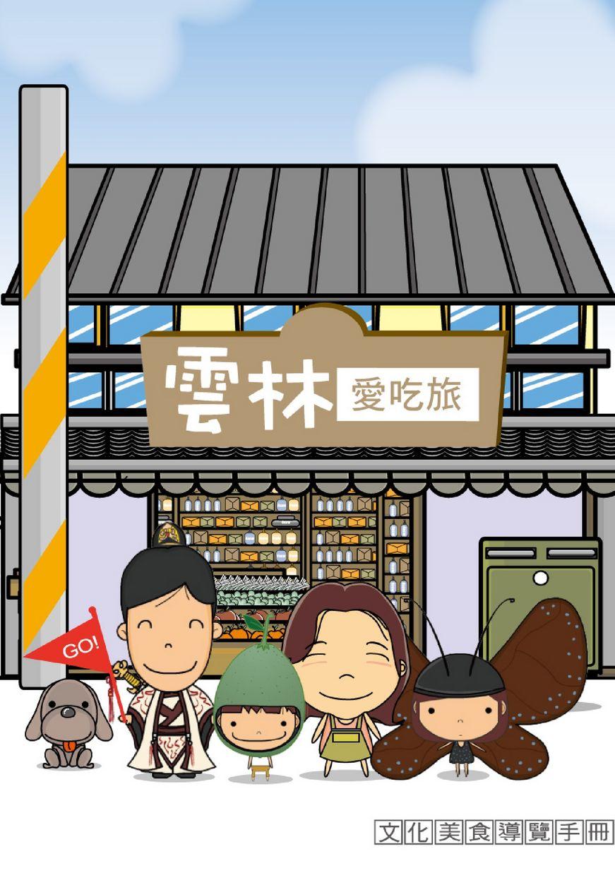 雲林愛吃旅-文化美食導覽手冊