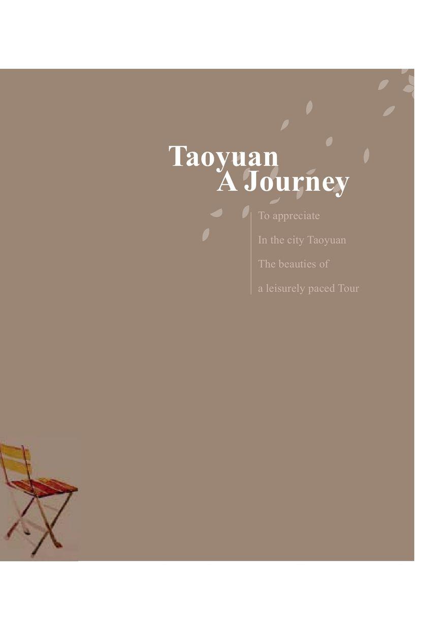 桃園手札Taoyuan A Journey
