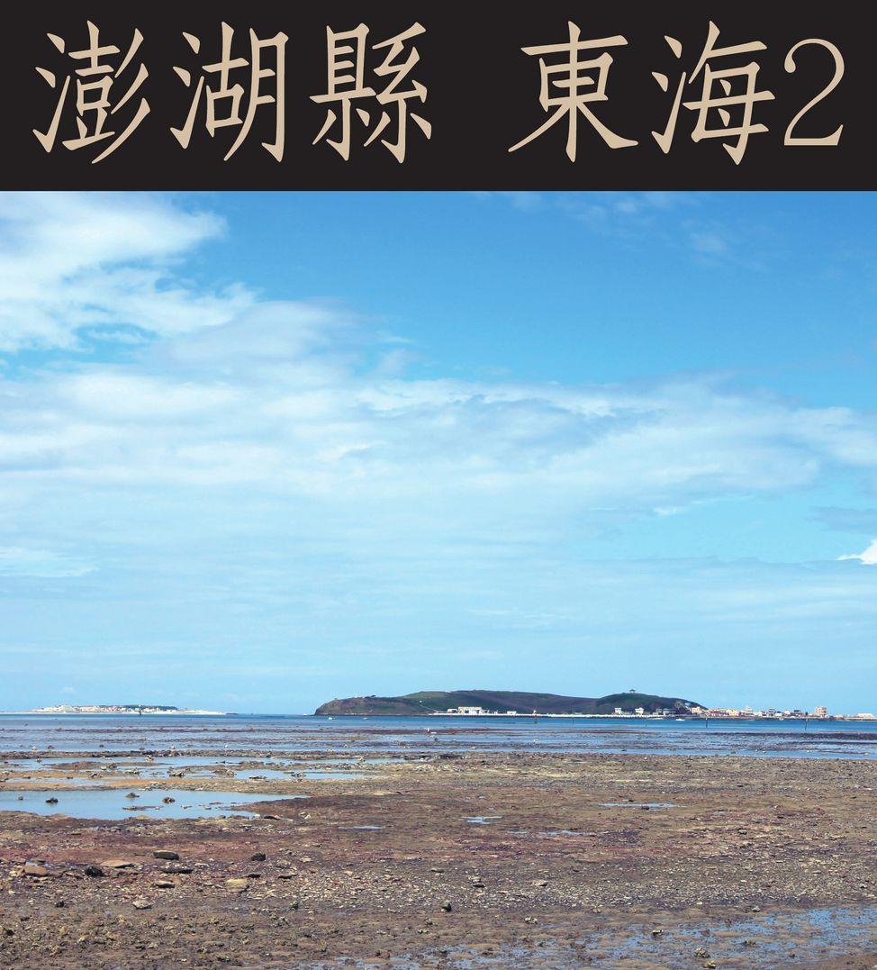 澎湖縣 東海2