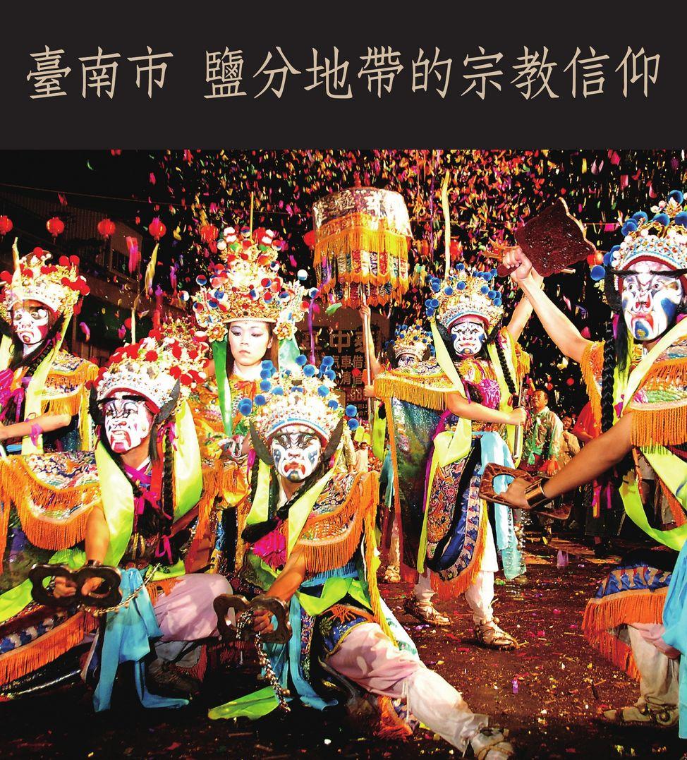 臺南市 鹽分地帶的宗教信仰