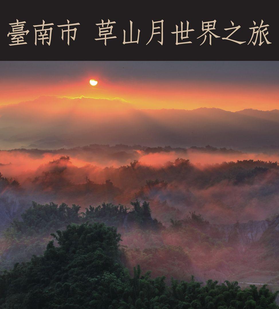 臺南市 草山月世界之旅
