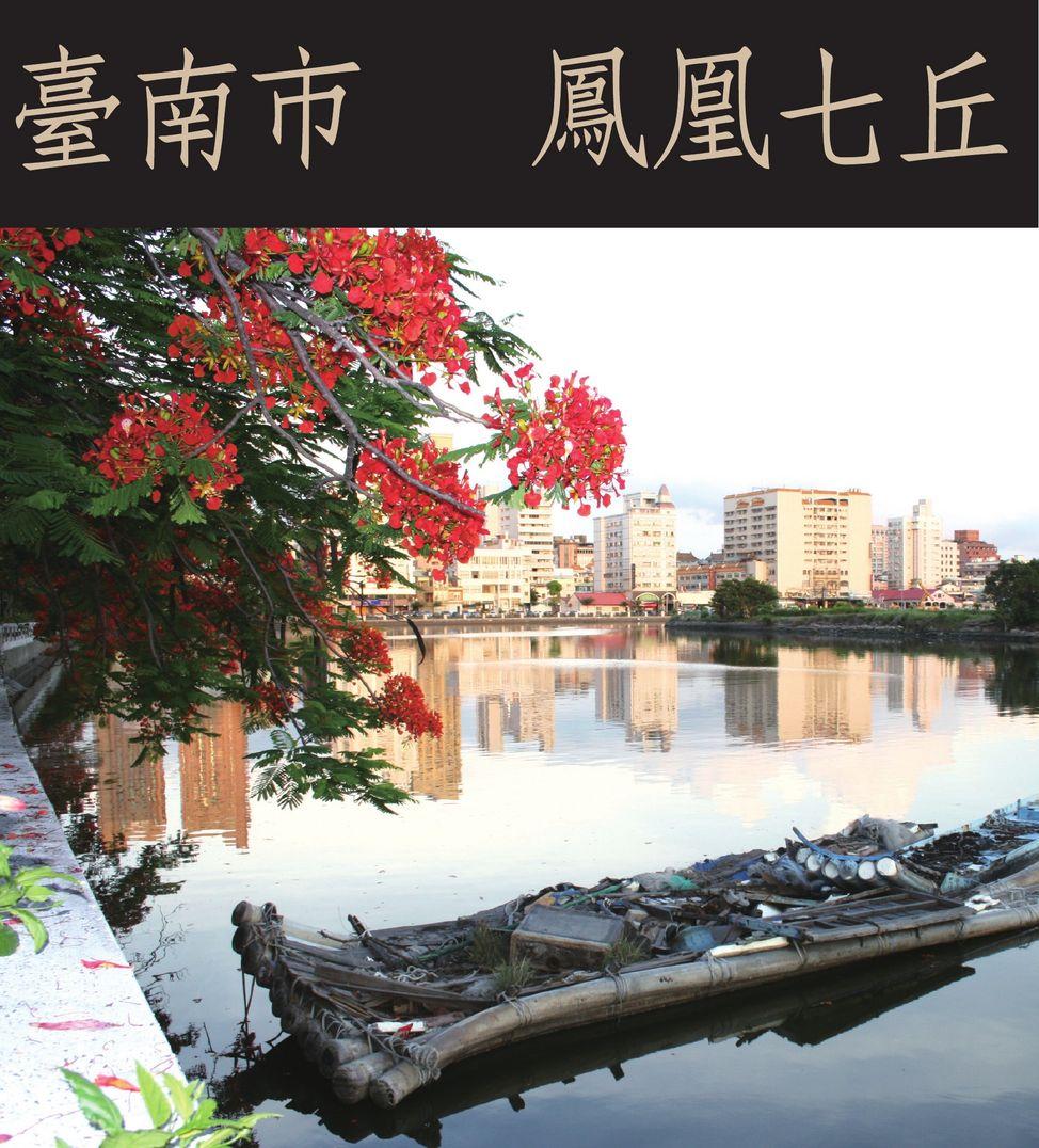 臺南市 鳳凰七丘
