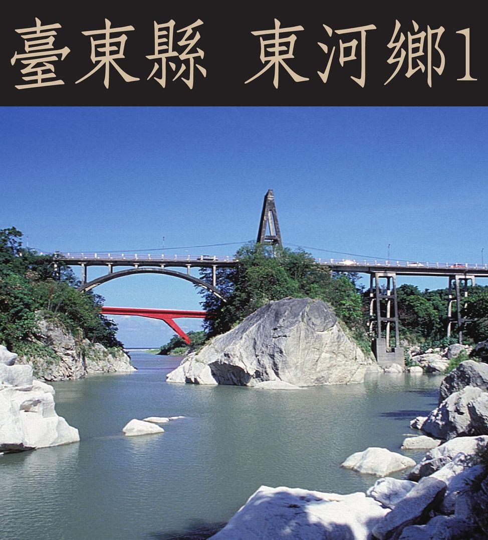 臺東縣 東河鄉1