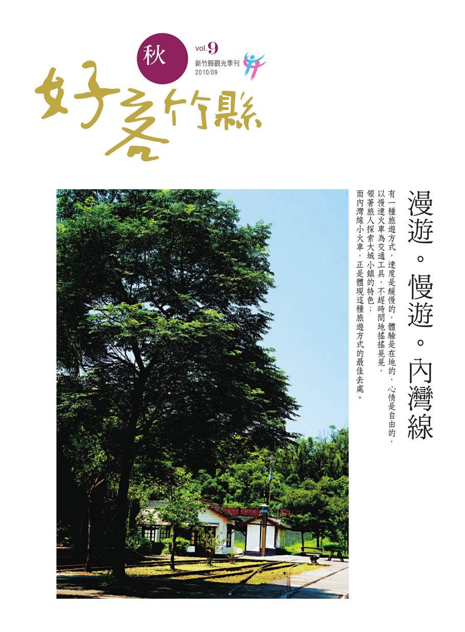 好客竹縣-2010秋季號 vol.09