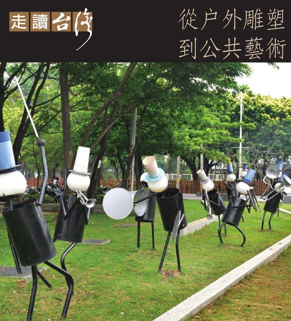 嘉義市 從戶外雕塑到公共藝術