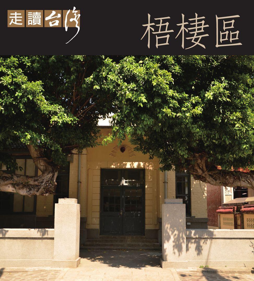 臺中市 梧棲區