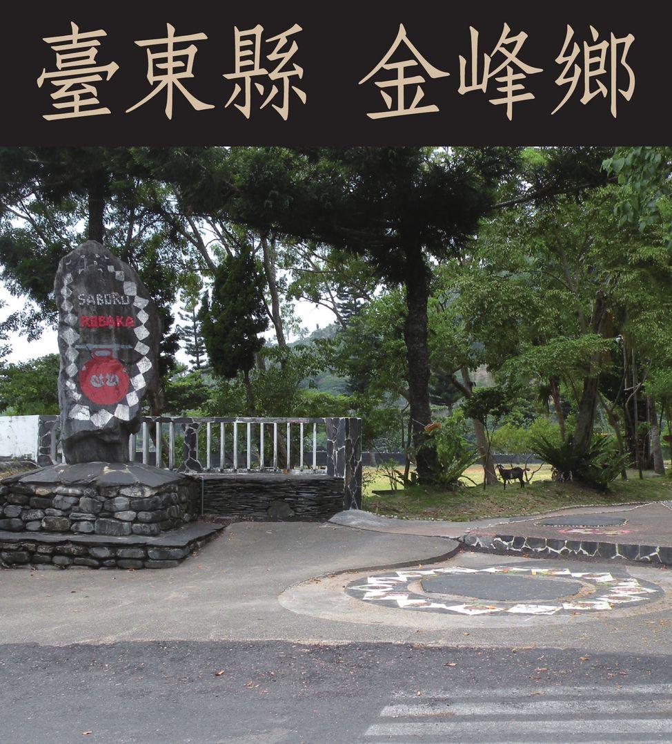 臺東縣 金峰鄉