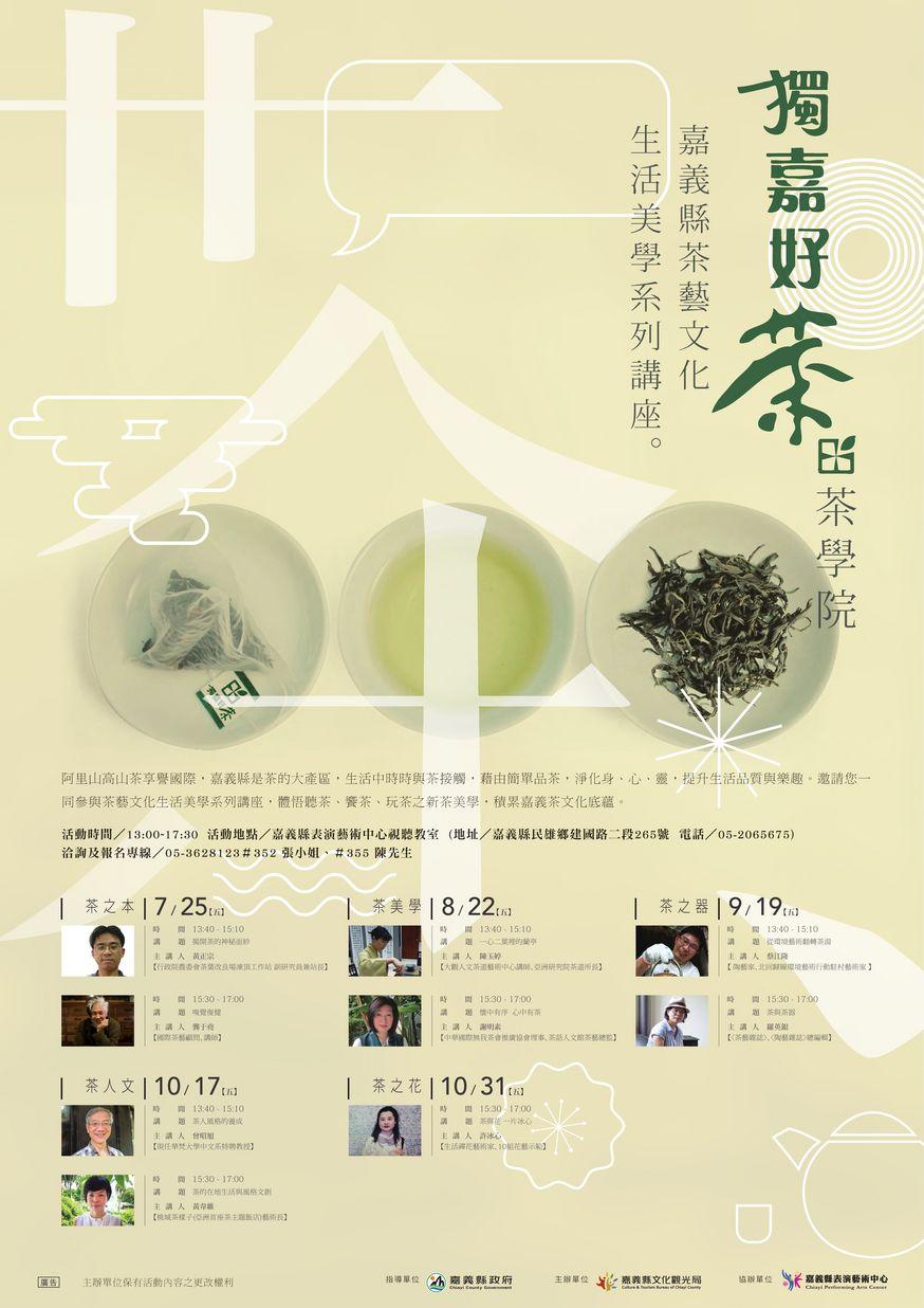 103年獨嘉好茶宣傳海報