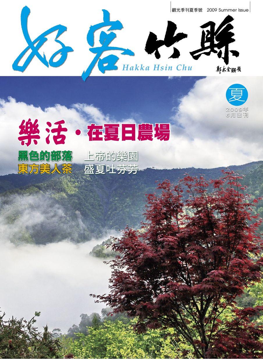 好客竹縣-2009夏季號 vol.04
