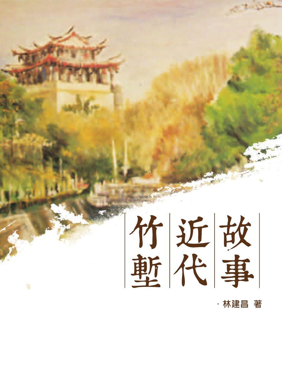 新竹市政府出版品 - 竹塹近代故事