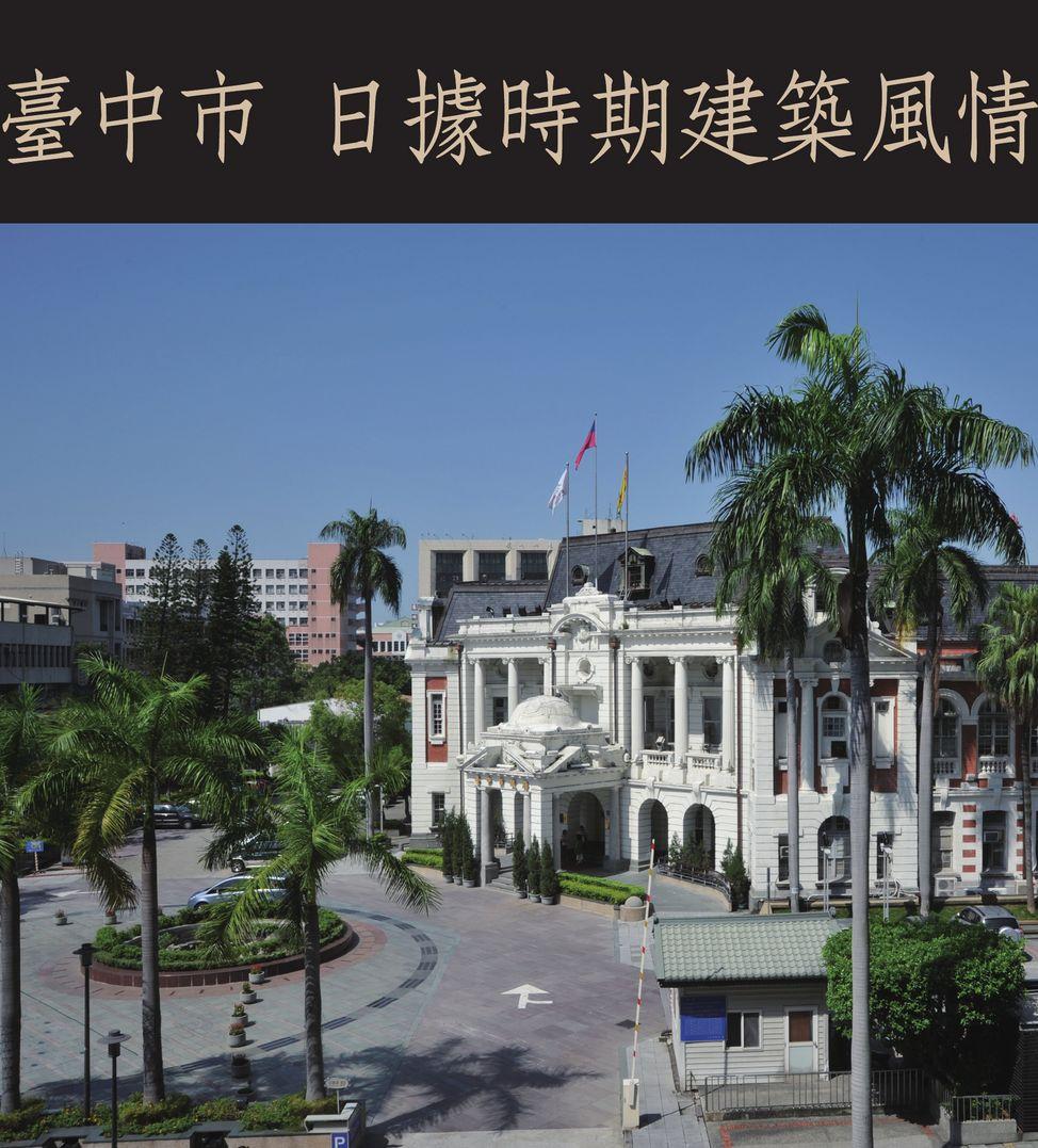 臺中市 日據時期建築風情