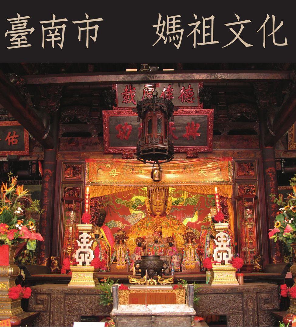 臺南市 媽祖文化