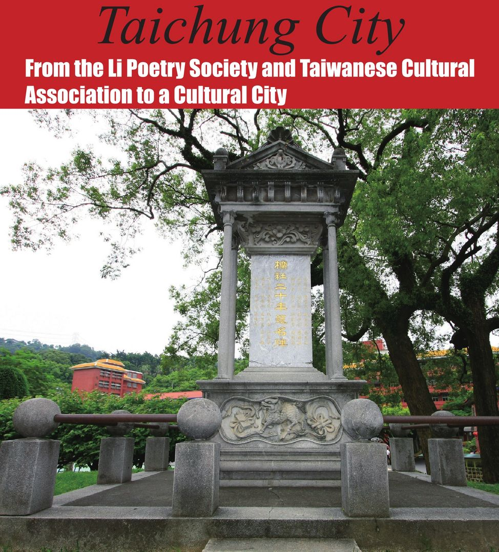 From the Li Poetry Society and Taiwanese Cultural