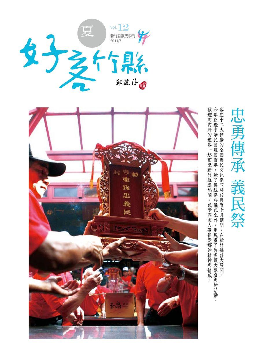 好客竹縣-2011夏季號 vol.12
