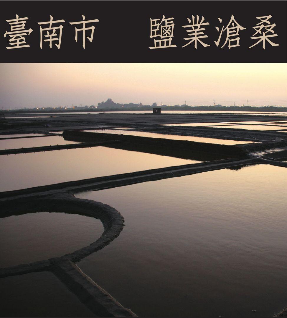 臺南市 鹽業滄桑