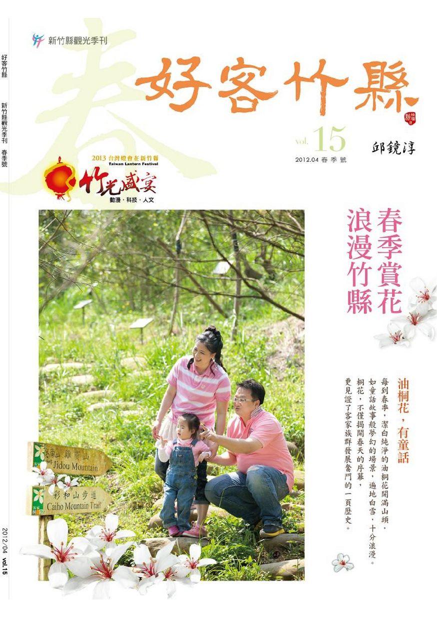 好客竹縣-2012春季號 vol.15