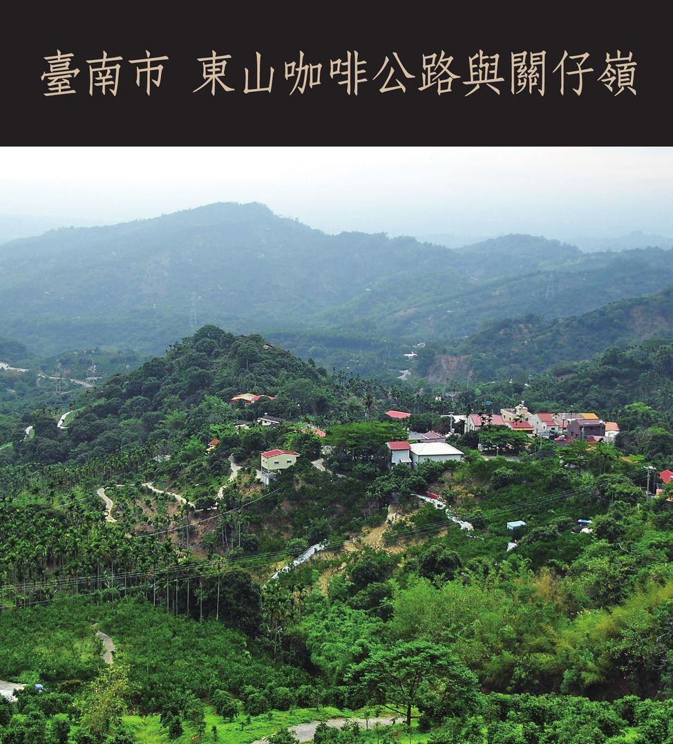 臺南市 東山咖啡公路與關仔嶺