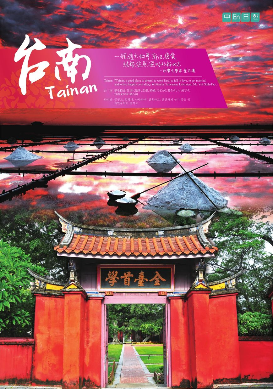 Tainan international tourist handbook