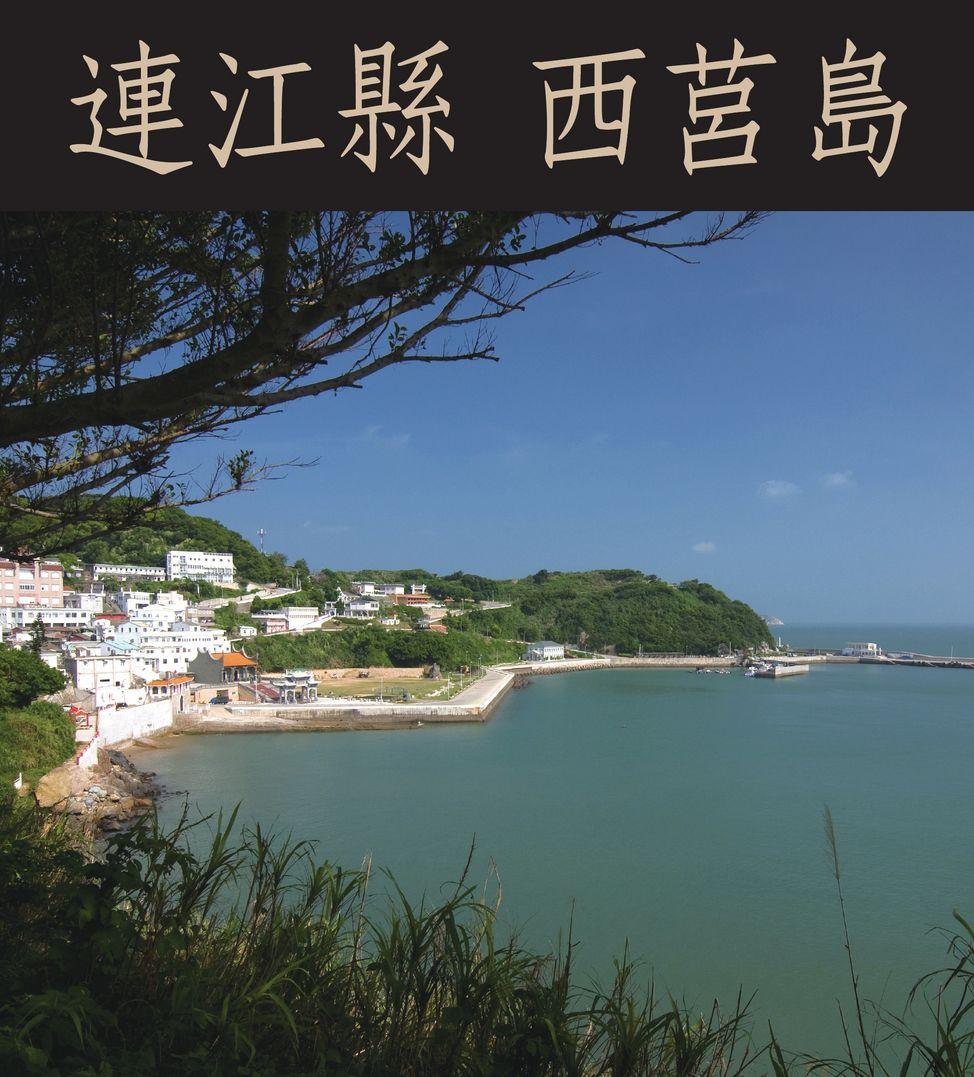 連江縣 西莒島