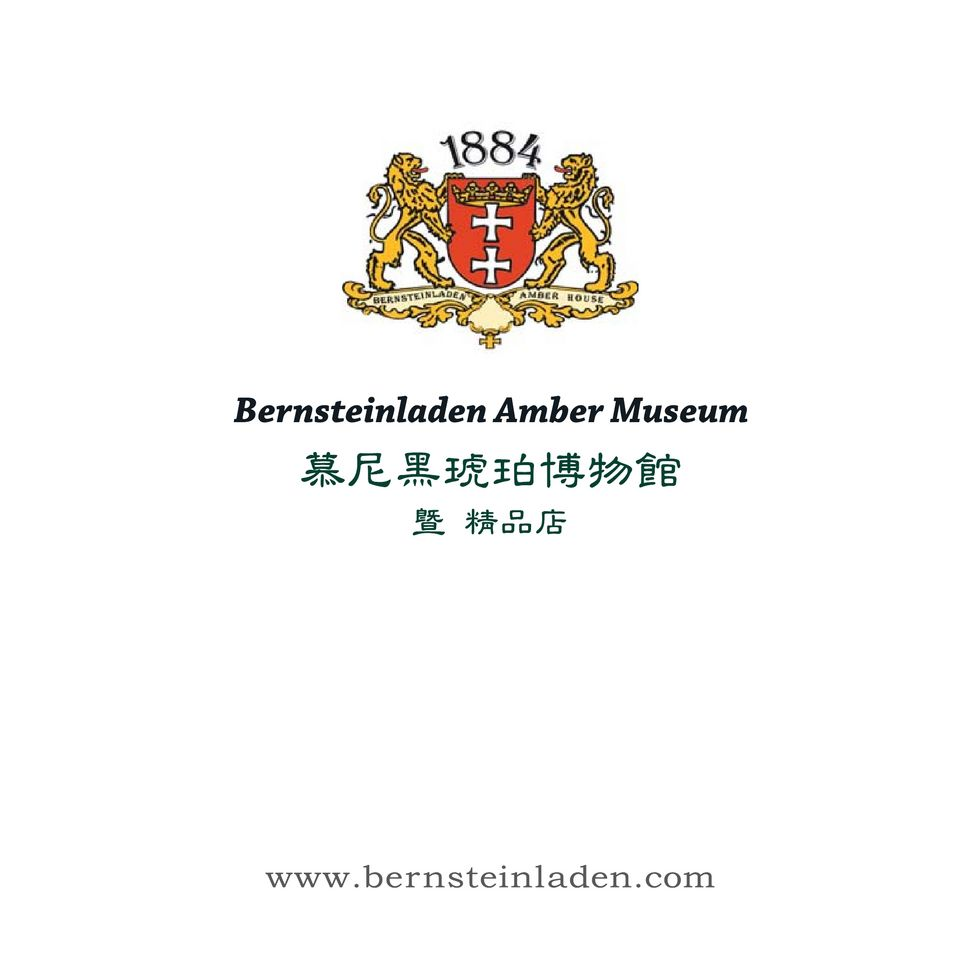 慕尼黑琥珀博物館在台灣台北市
