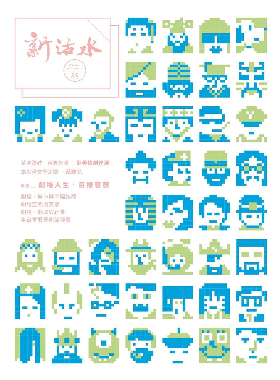 新活水雜誌55期-中華文化總會