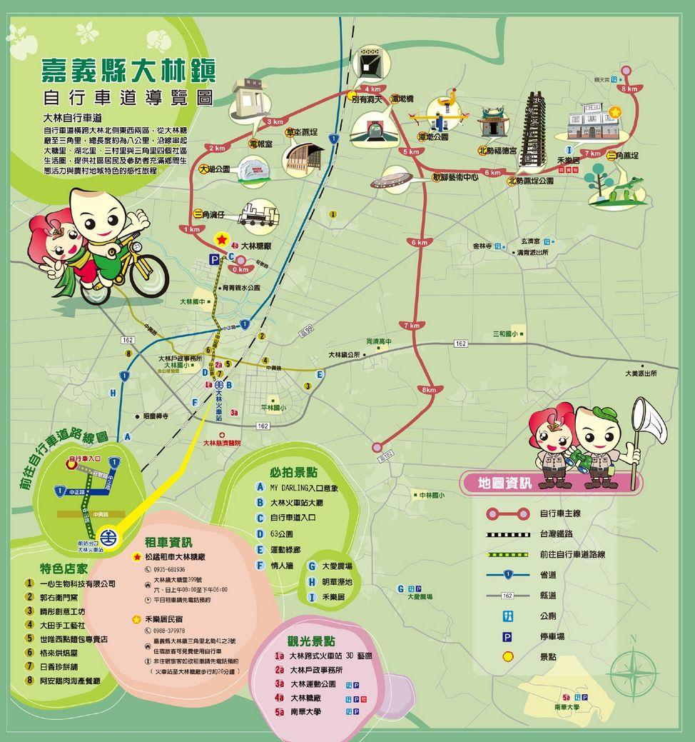 大林自行車道地圖