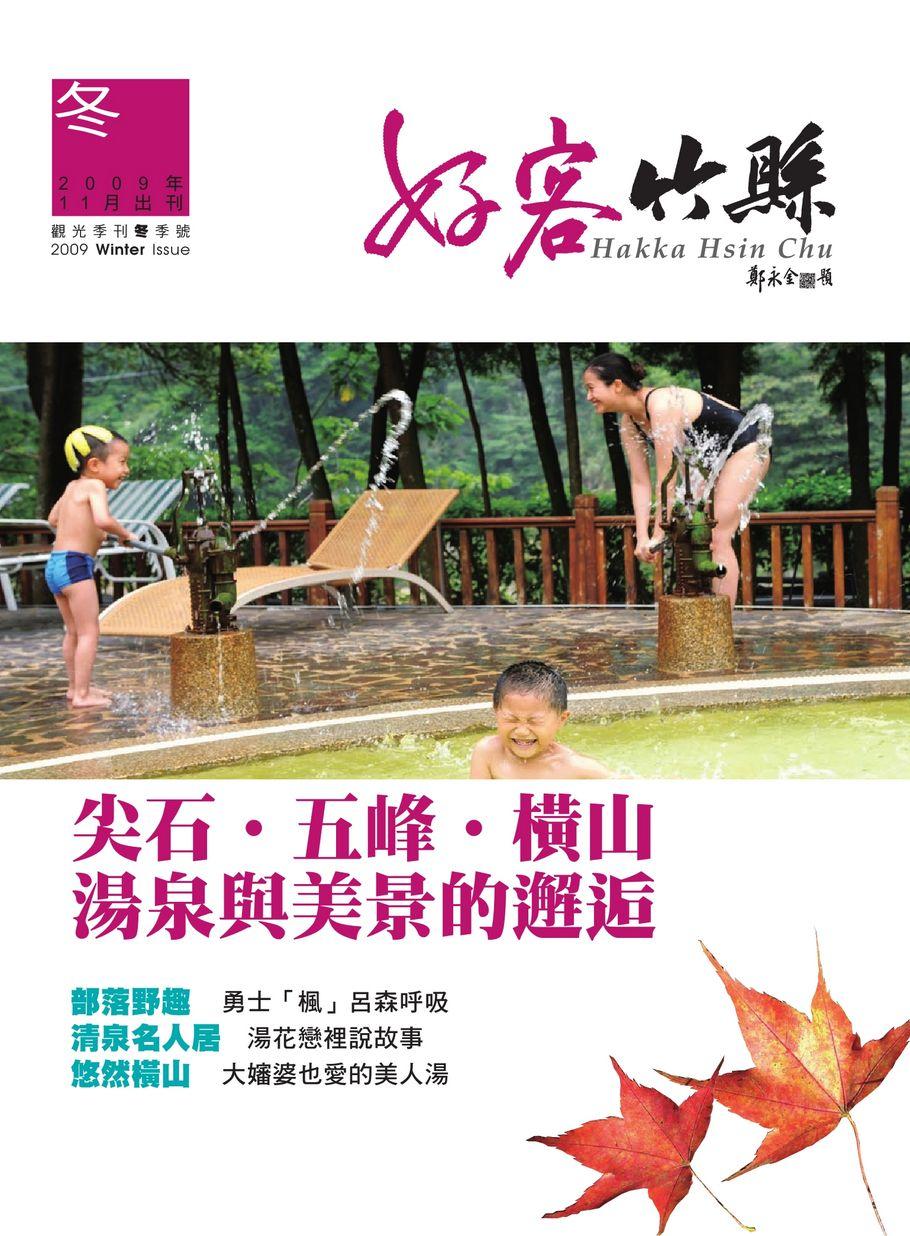 好客竹縣-2009冬季號 vol.06