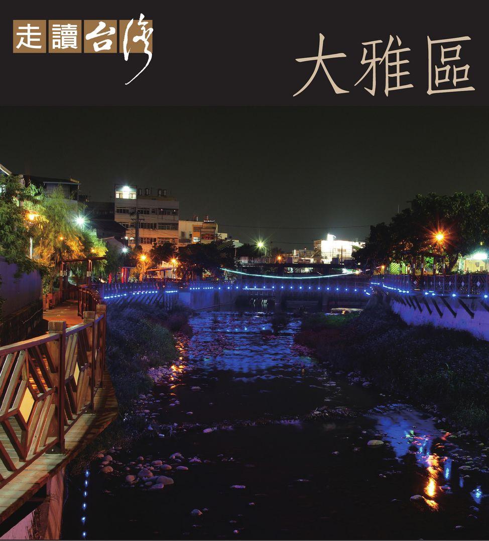 臺中市 大雅區