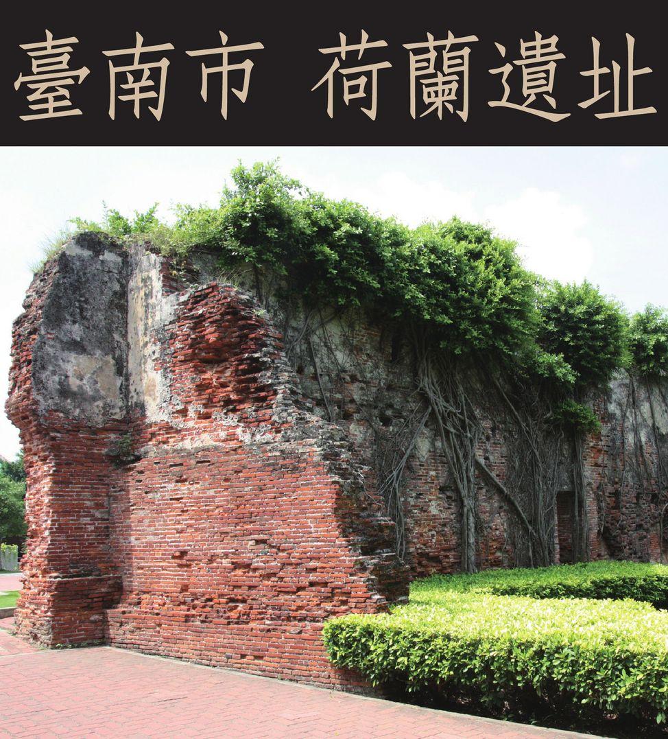 臺南市 荷蘭遺址