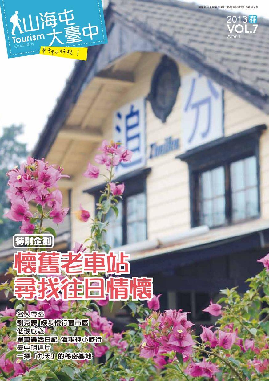 山海屯大臺中2013春