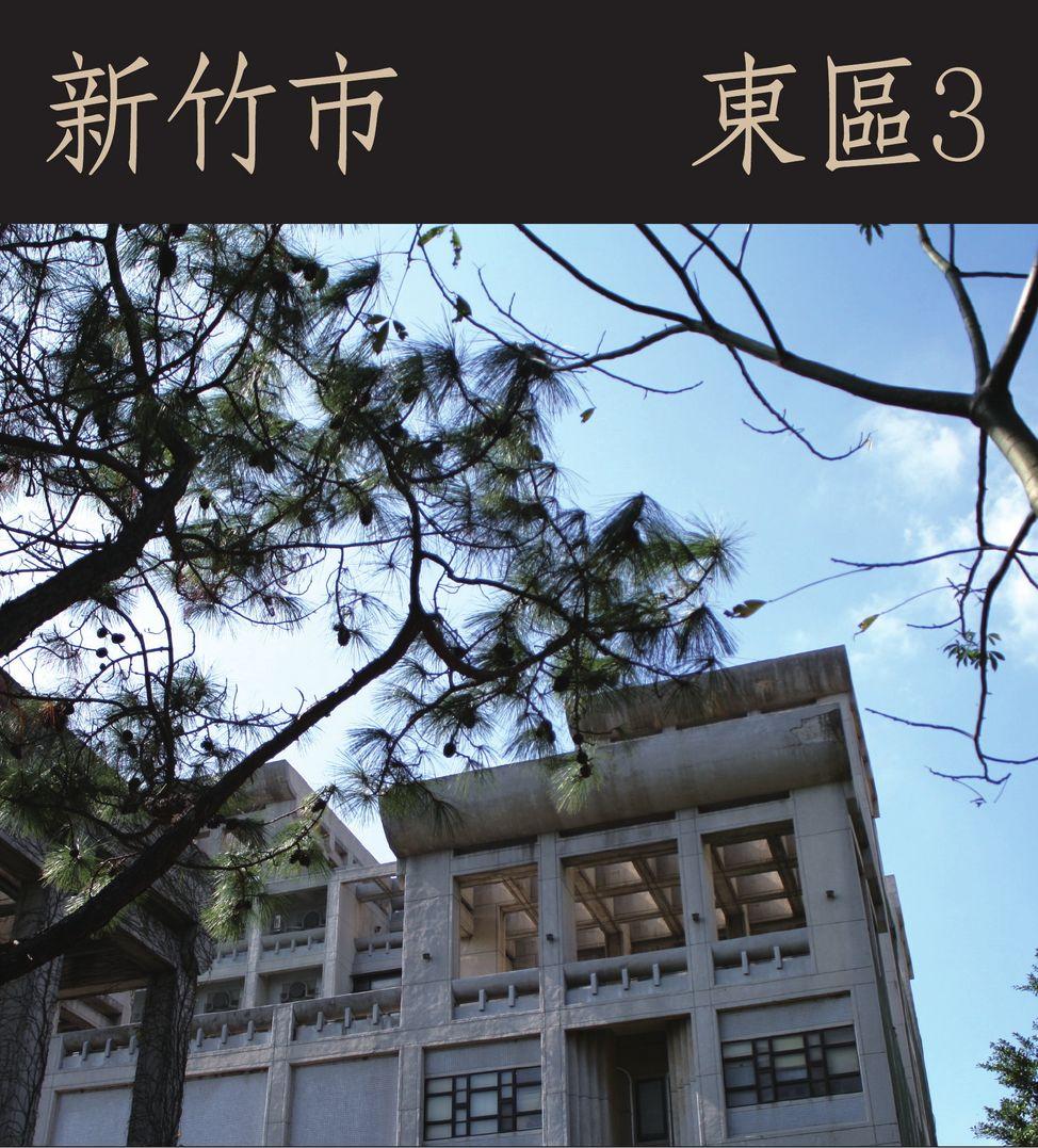新竹市 東區3
