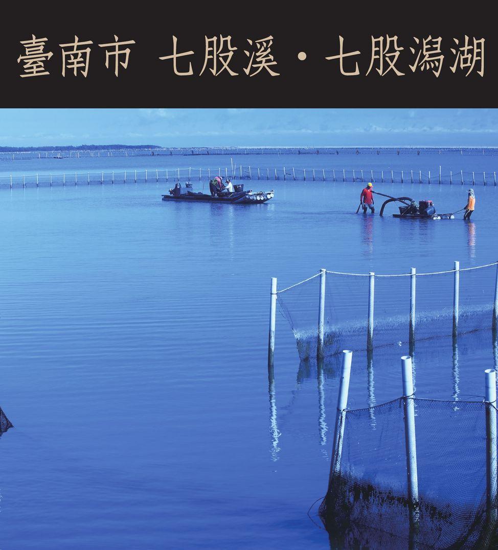 臺南市 七股溪‧七股潟湖