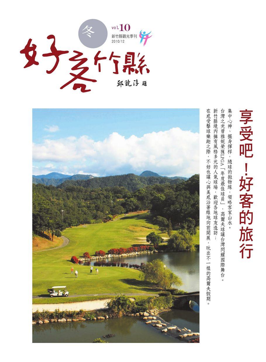 好客竹縣-2010冬季號 vol.10