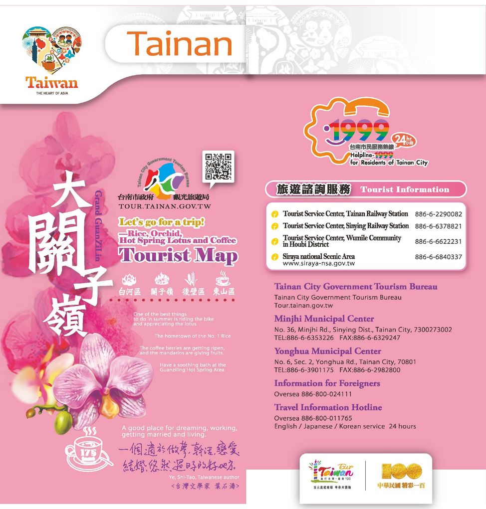 Tainan Milan Wenquan Lian coffee explore the map