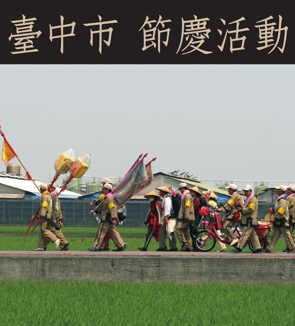 臺中市  節慶活動