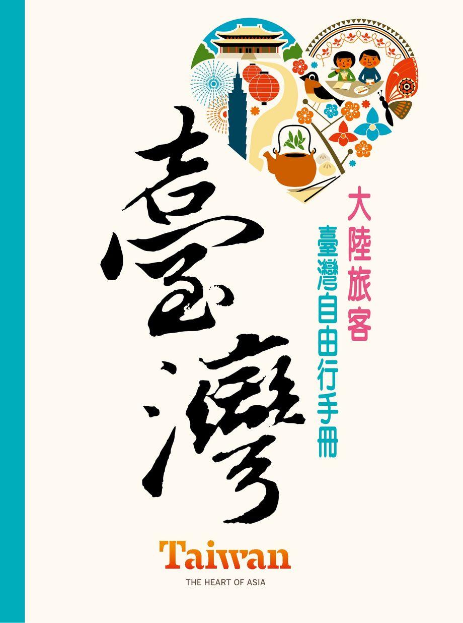 大陸旅客臺灣自由行手冊