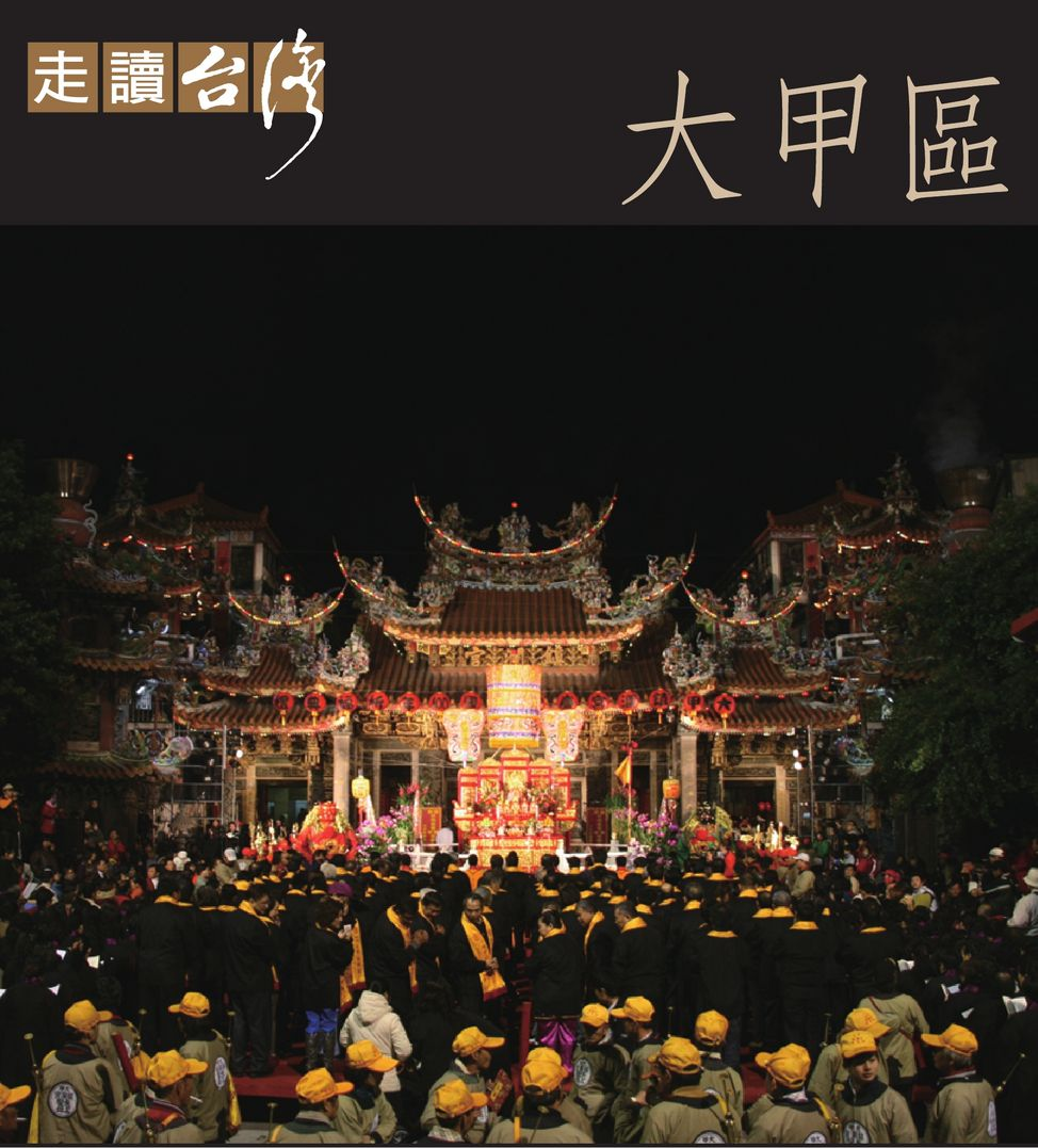 臺中市 大甲區