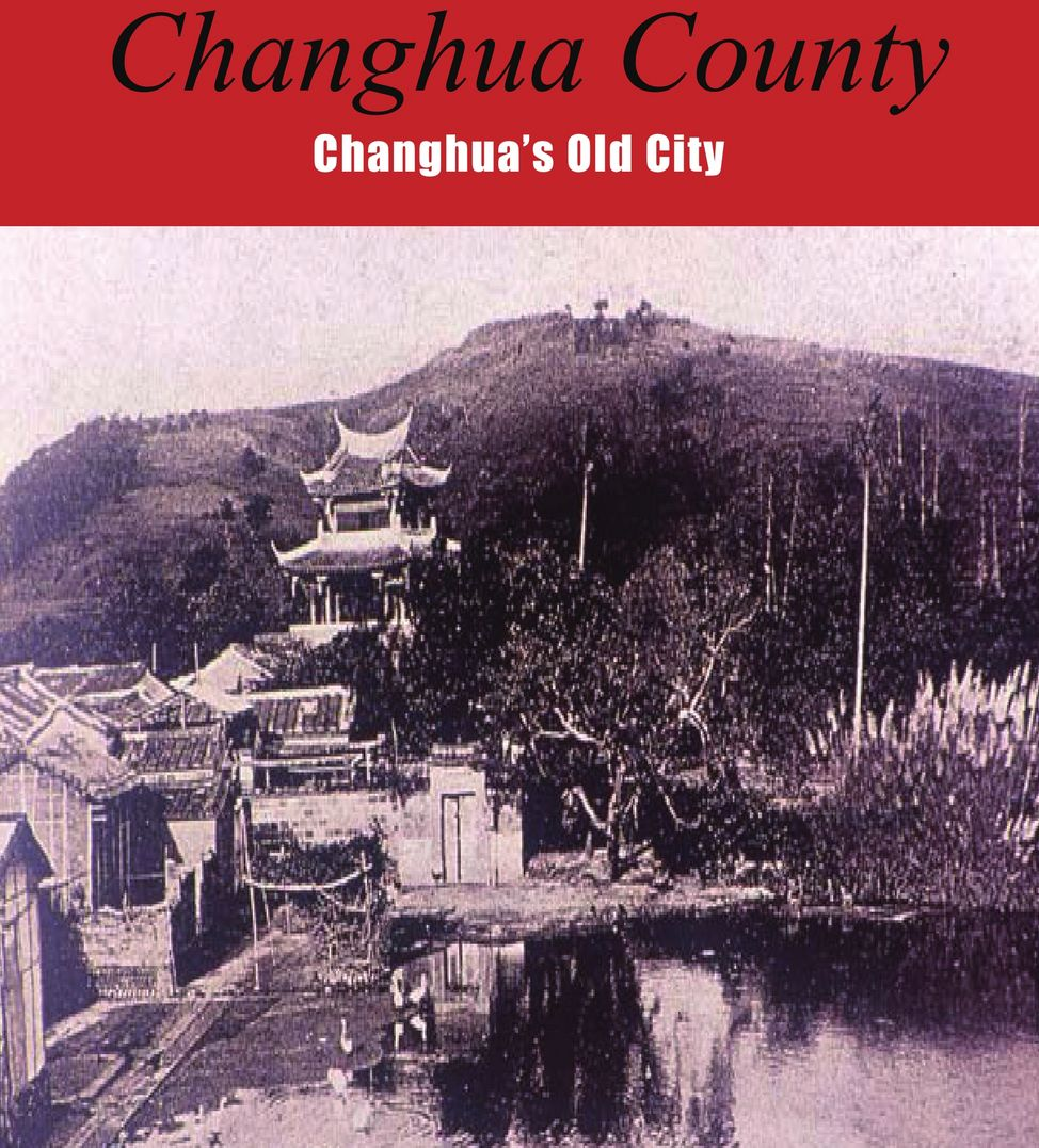 Changhua's Old City